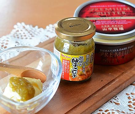 柚子こしょうバター2