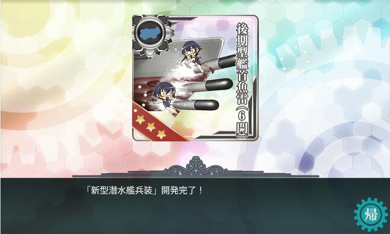 後期艦首魚雷(6門)