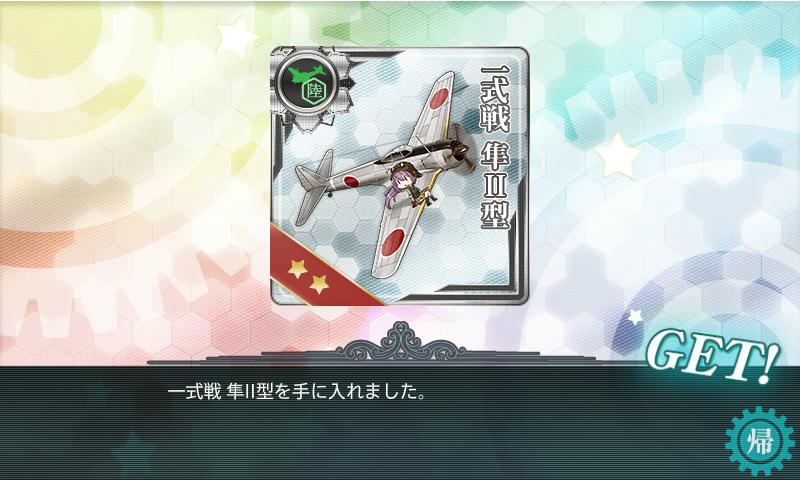 17春E-1報酬「隼II型」