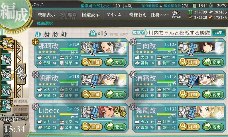 17春E-1攻略艦隊