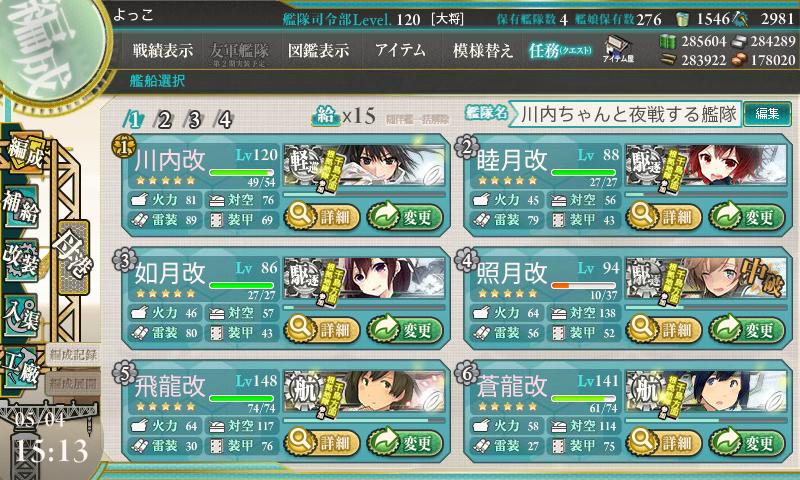 17春E-2輸送攻略艦隊