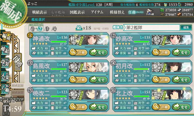 17春E-3第二艦隊