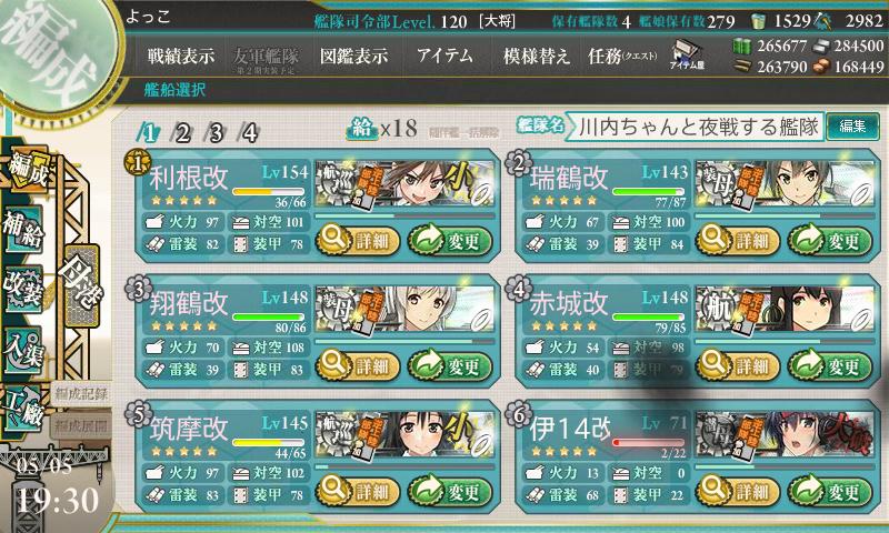 17春E-4攻略艦隊