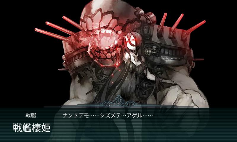 17春E-5ボス戦艦棲姫