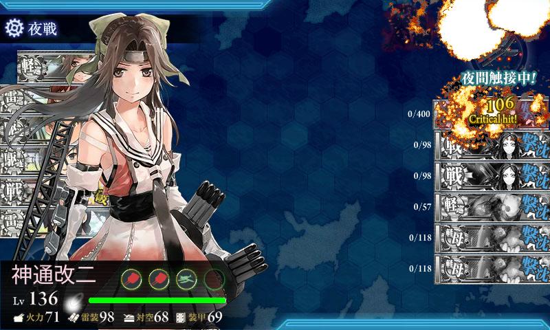 17春E-5戦艦棲姫破壊