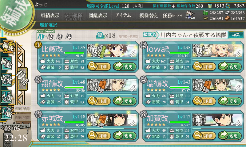 17春E-5戦艦棲姫第一艦隊