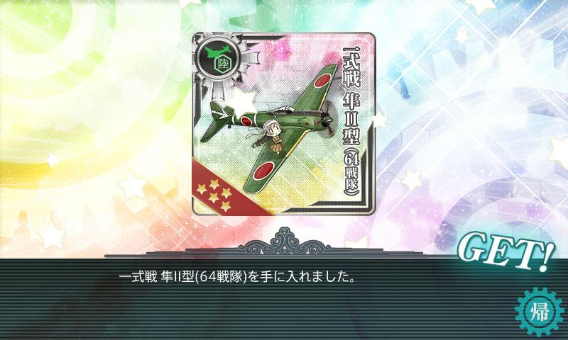 17春E-5報酬「一式戦隼II型(64戦隊)」