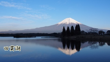 田貫湖にて
