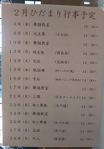 平成29年2月21日ブログ用4