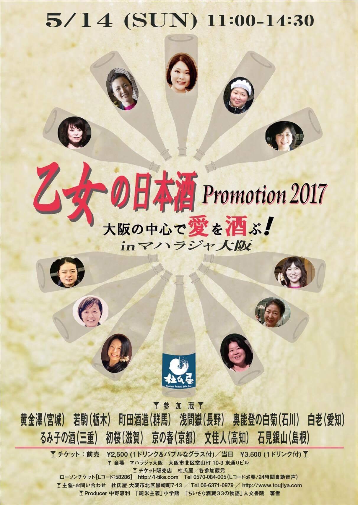 乙女の日本酒2017