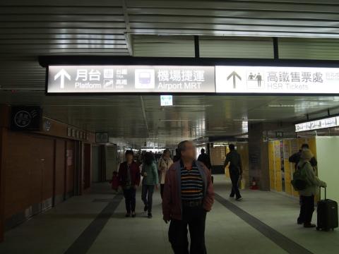 台鐵・高鐵台北駅の案内
