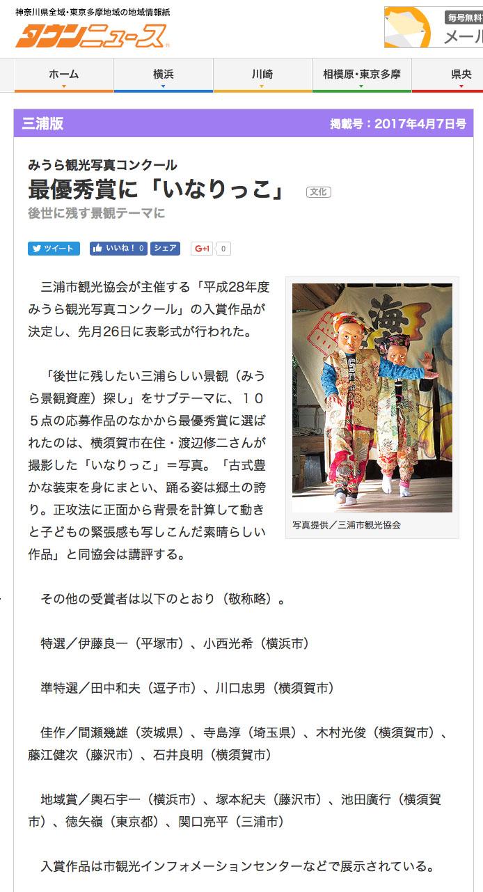 170326三浦海岸授賞式7