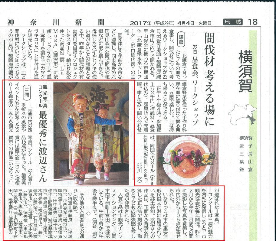 170326三浦海岸授賞式6