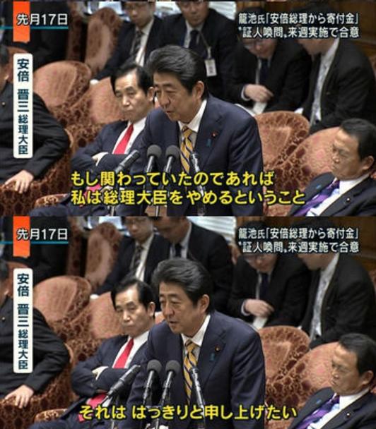 安部総理発言2