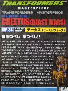トランスフォーマー マスターピース MP34 チータス (ビーストウォーズ) で遊ぼう (2)