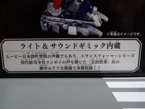 トランスフォーマー MB-11 ムービー10thアニバーサリー オプティマスプライム (4)