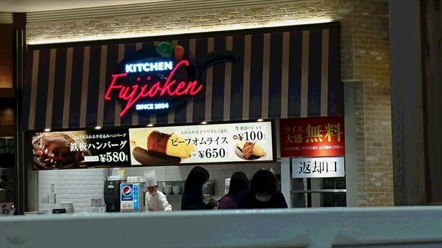 Fujioken