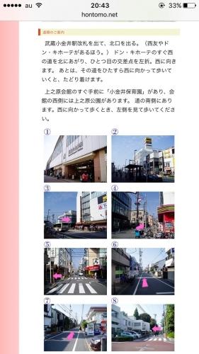 駅→上之原会館まとめ