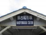 nakofunakata04.jpg
