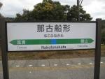 nakofunakata08.jpg