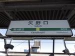 yanokuchi09.jpg