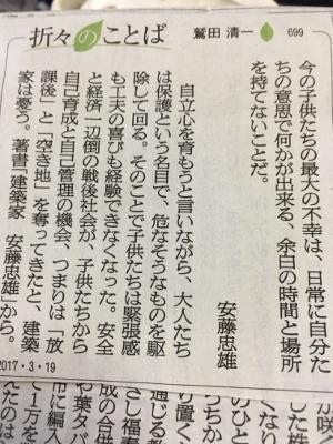 子どもの遊び場空間朝日新聞