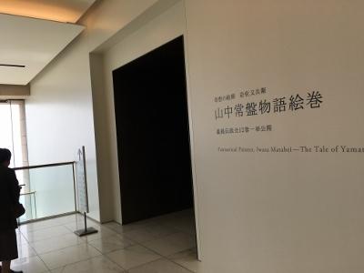 山中常盤物語絵巻 MOA美術館