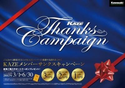 2017_kaze-memver-thanks-campaign-443x313.jpg