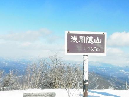 浅間隠山頂上1