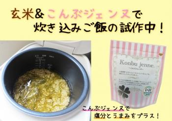 縮小玄米 炊き込みご飯のコピー