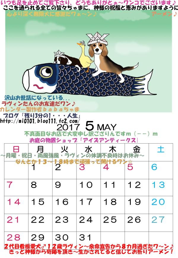 2017年5月babaちゃまカレンダー♪インフォメーションボード用