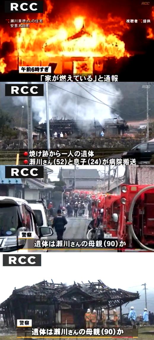 安芸太田町 火事
