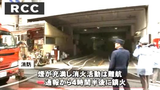 広島 サンモール火事