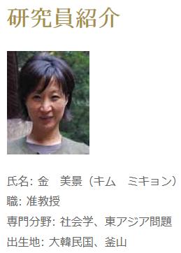 広島市立大学准教授 金美景