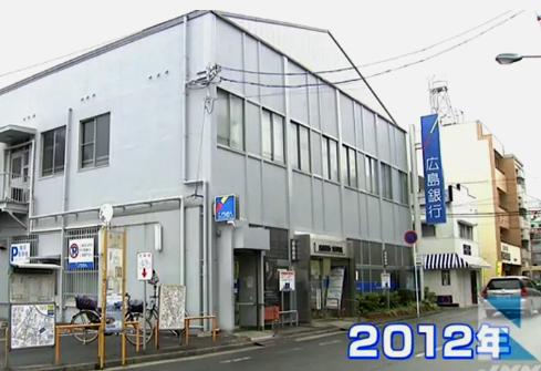 広島銀行大河支店 煙石被告