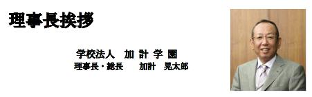 加計晃太郎理事長・総長