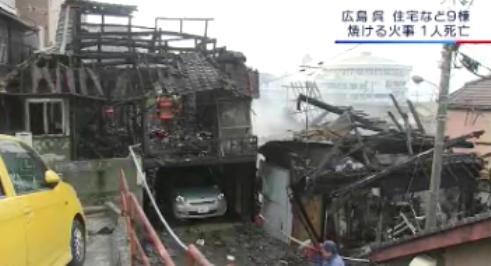呉市9棟火事