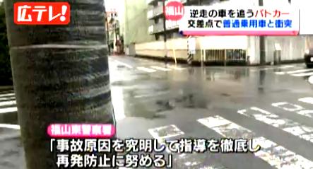福山 パトカー衝突