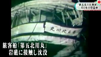 第五北川丸 事故