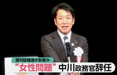 中川政務官 辞任