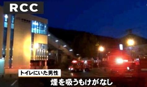 JR山陽線中野ン東駅 トイレ火災