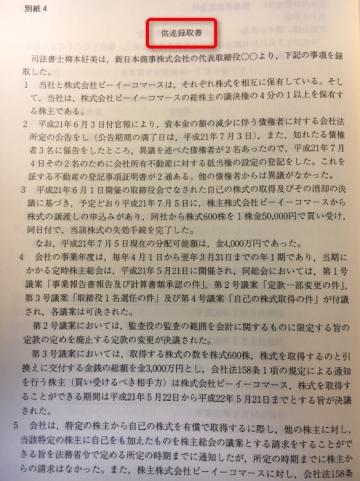H10rokushusho.jpg