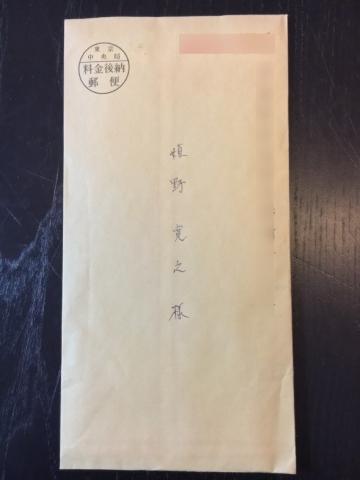 kaiji1.jpg