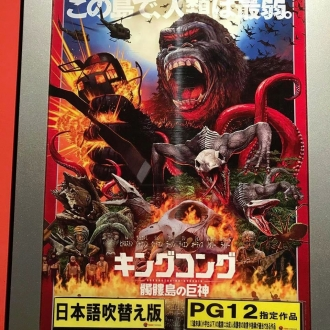170401King Kong