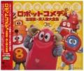 robotcom2007.jpg