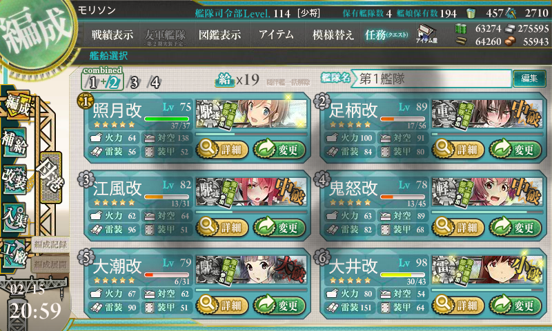 kancolle_20170215-205909078.png