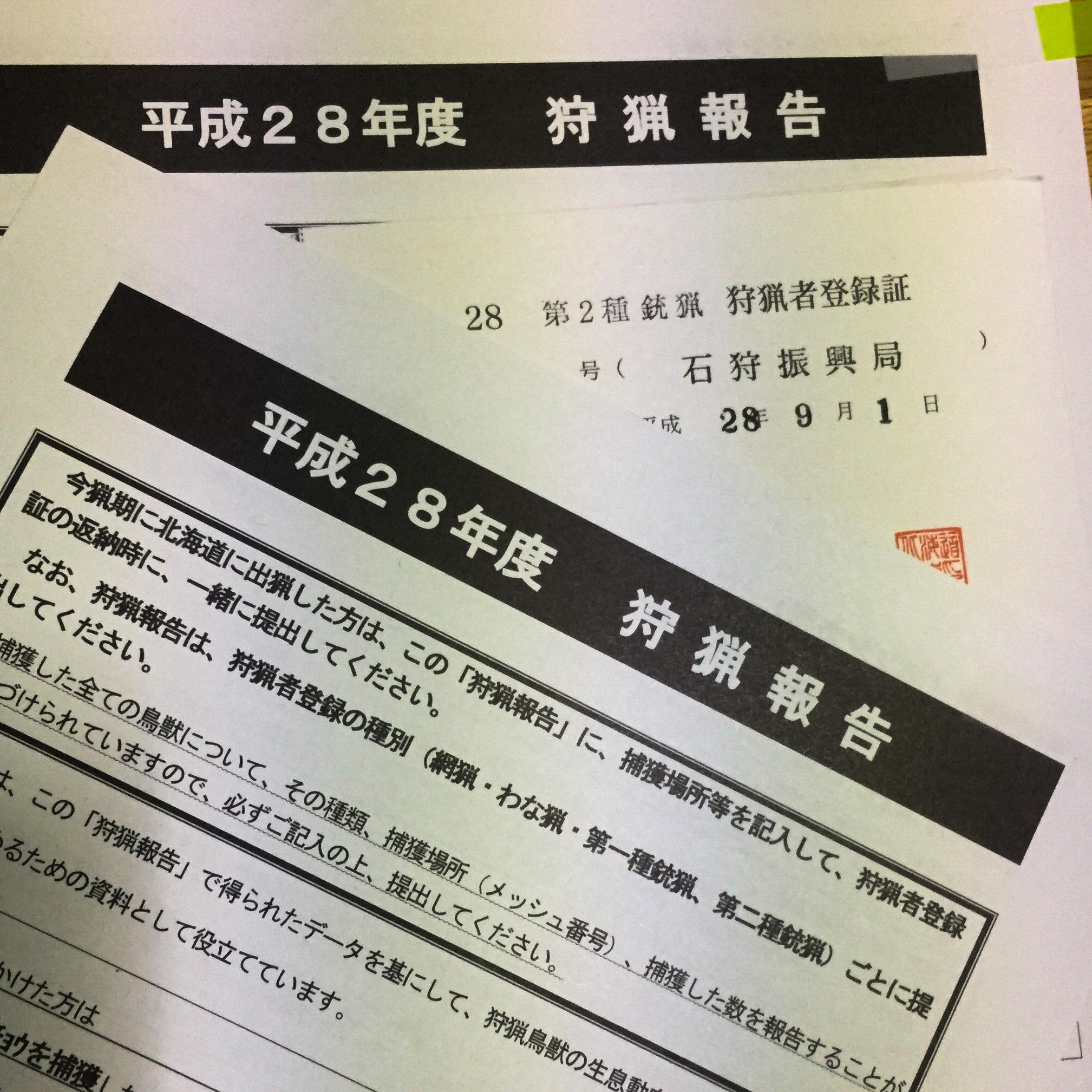 平成28年度 狩猟報告[2017/4/11]