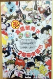 rumiko_super_nakabyoushi.jpg