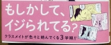 watamote_11kan_obi.jpg