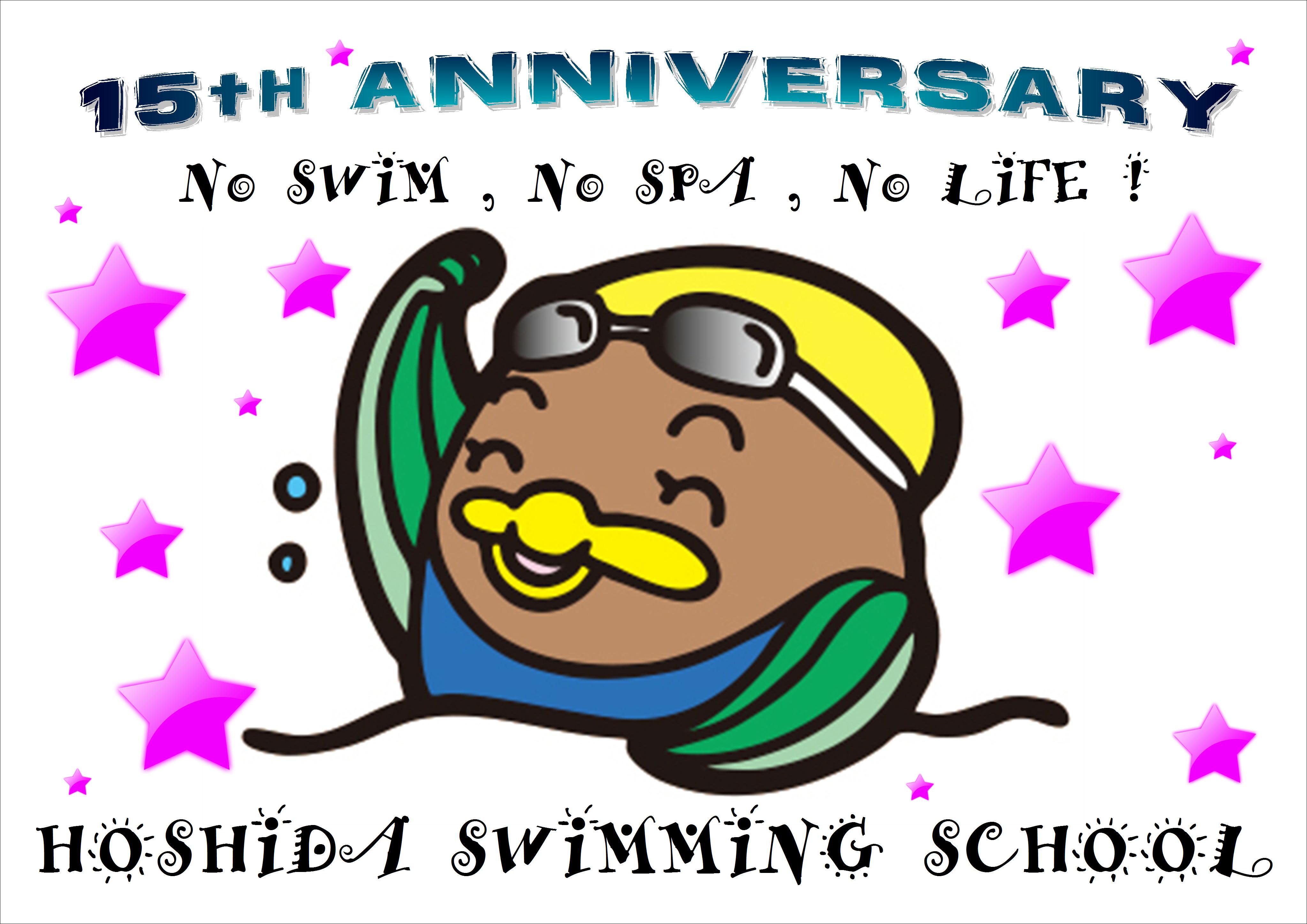 15周年記念セーム2
